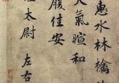 蔡襄《蒙惠帖》北京故宫博物院藏