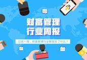 第14届亚太财富管理与私人银行年会落幕|一周财富管理行业鸟瞰