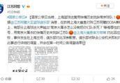 公祭日当晚 上海篮球迷用惨痛历史挑衅南京球队