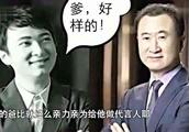 """当我们都还在羡慕别人""""拼爹""""时,王健林已经开始""""拼儿子""""了"""