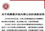 北大通报:翟天临存在学术不端行为,退站!