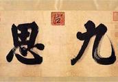 同样是皇帝,崇祯的书法只值3千,他的书法却拍出了5000万的天价