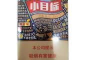 专家批中国烟包装!但在烟盒上印警示图片有用吗?