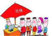劳动者书面放弃缴纳社会保险无效,不参加社保不行!