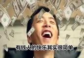 年入数千万却热衷于撸贷!网友热议:有钱人的快乐其实很简单!
