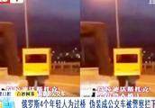 有腿的公交车?俄罗斯4个年轻人为过桥 伪装成公交车被警察拦下