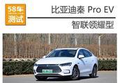 比亚迪秦Pro EV性能测试 纯电性能也不差