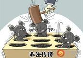 大家要警惕这类人最容易误入传销组织,为何传销在中国盛行不衰?