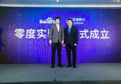 AI+Bank 百度云联合百信银行构建金融科技新生态