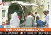 索马里:汽车炸弹袭击已造成50人死亡