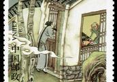 邮票上的中国古典文学名著——《聊斋志异》