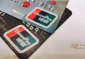 一觉醒来,银行卡被刷走8000元……难道银行卡有安全漏洞?