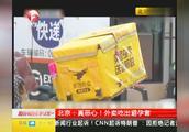北京:真恶心!外卖吃出避孕套