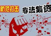 对非法集资说NO!唐山开展今年首次防范非法集资宣传活动!