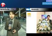 """合肥新桥机场回应""""女安检员骚扰男艺人""""投诉 当事艺人大方回应"""