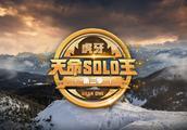 虎牙天命SOLO王第二季3月23号再度来袭  420位职业选手强强对抗