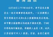 重庆一江苏牌大货车撞倒4名小孩致死后逃逸 肇事司机已被刑拘
