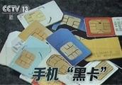 """央视独家报道!手机""""黑卡""""171、170号段诈骗电话多"""