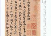 历代高清名帖欣赏——赵孟頫《高上大洞玉经》