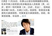 陈羽凡吸毒:为什么不能原谅明星吸毒?300多牺牲的民警不答应!
