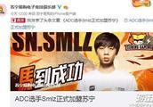 LOL SNG俱乐部宣布Smlz正式加盟苏宁 又一支全华班诞生