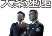 大案速递|36名网络刷单诈骗嫌疑人被押回国