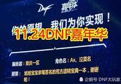 """DNF 11月""""嘉年华""""发布会:95版本更新,职业大改版来袭"""
