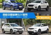 四款中国品牌SUV对比:众泰T600\哈弗H6\传祺GS4\吉利博越 你选谁