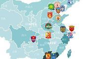 2019中超版图:北上广深津9队占据半壁江山 大连成东北三省独苗