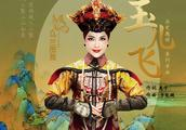 """""""新中国风""""流行歌曲 乌兰图雅巾帼组歌之《玉儿飞》"""