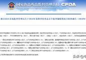 广西壮族自治区市场监督管理局关于2018年第四季度食品安全监督抽检情况分析的通告(2019年第3期)