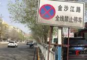 乌鲁木齐市沙依巴克区主要道路施划禁停标线 违停车辆交警将依法处罚