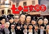《七十二家房客》奀妹和西洋蔡结婚生子广州西关民国时期精华缩影