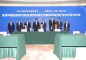 项目投资超100亿 安谋中国签约落户四川天府新区