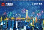 天津地铁特惠票优惠延期 8.1折乘坐1.2.3.5.6.9号线
