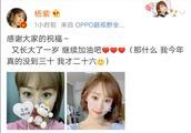 杨紫生日,王俊凯评论被顶上热门,姐弟cp再撒糖!