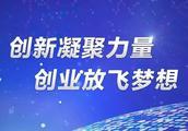 """倒计时4天!阳信县 """"世纪福鑫杯"""" 创新创业大赛报名即将截止!"""
