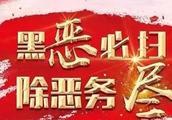 举报黑恶势力最高奖励50万!湛江市扫黑除恶网上举报平台正式开通