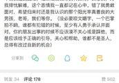 """蒋梦婕为""""一个巴掌拍不响""""道歉 网友:不接受"""
