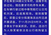 青岛一女子坐公交辱骂殴打司机,目前已被抓获!被行政拘留5日