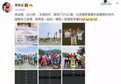 新手妈妈陈意涵22小时跑完210公里:生孩子并不能阻挡我们