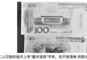 中国影视剧拍摄中使用的人民币道具是否涉嫌伪造货币罪?
