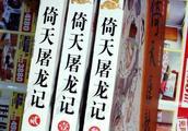 金庸的倚天屠龙记与前两部没直接联系,为什么也被列为射雕三部曲