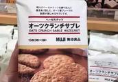 香港无印良品饼干测出致癌物?吃货们到香港千万不要买这些零食