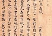元代画家李衎:唯一传世书法,雅致恬然,赏心悦目