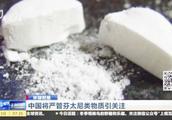 中国将严管芬太尼类物质引关注