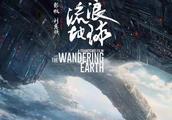 《流浪地球》要全球大火了!以28种语言全球上映,骄傲!