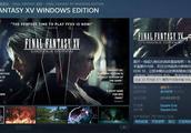 《最终幻想15》Steam页面爆发大量差评