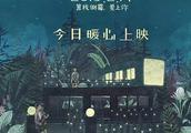 吴京的老婆谢楠主演的《五十米之恋》情人节公映
