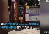 6教师寒假打麻将被拘留、降级:宜用案情公开释疑